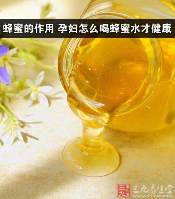 蜂蜜的作用 孕妇怎么喝蜂蜜水才健康