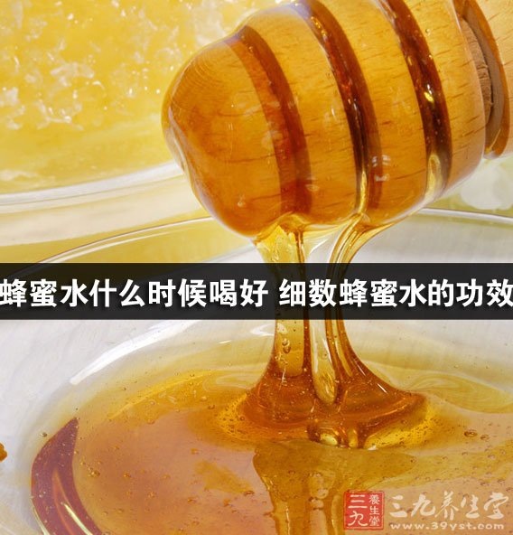 蜂蜜水什么时候喝好 细数蜂蜜水的功效