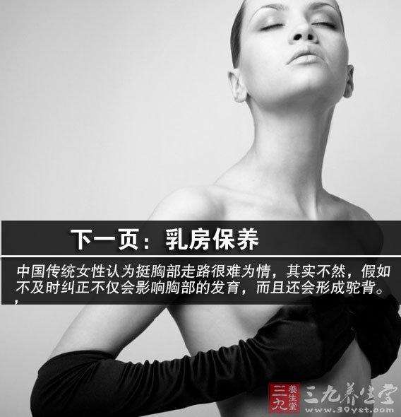 女性健康 从乳房外形看乳房健康 三九养生堂