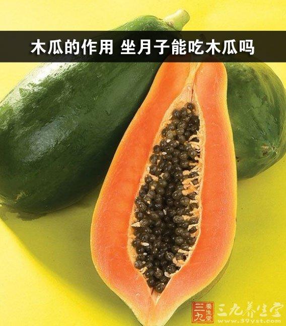 5、抗痉挛 :木瓜果肉中含有的番木瓜碱具有缓解痉挛疼痛的作用,对