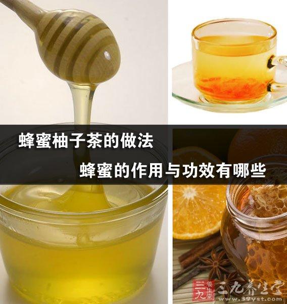 蜂蜜柚子茶的做法 蜂蜜的作用与功效有哪些