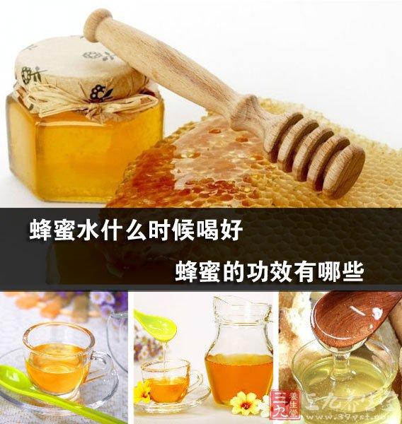 蜂蜜水什么时候喝好 蜂蜜的功效有哪些