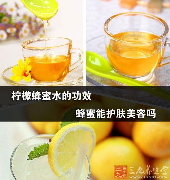 柠檬蜂蜜水的功效 蜂蜜能护肤美容吗