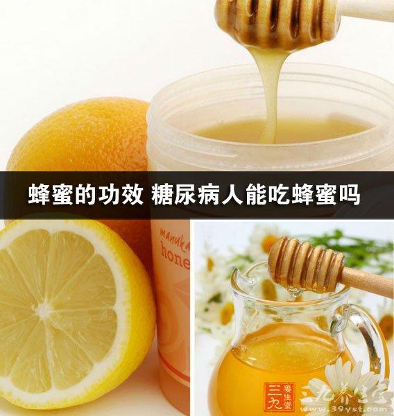 蜂蜜的功效 糖尿病人能吃蜂蜜吗