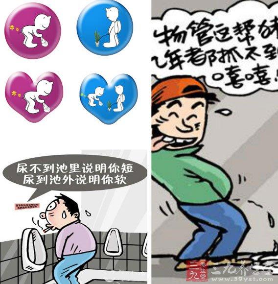 有尿不要忍      膀胱中贮存的尿液达到