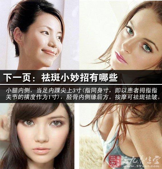脸上长斑的原因 女人警惕妇科病