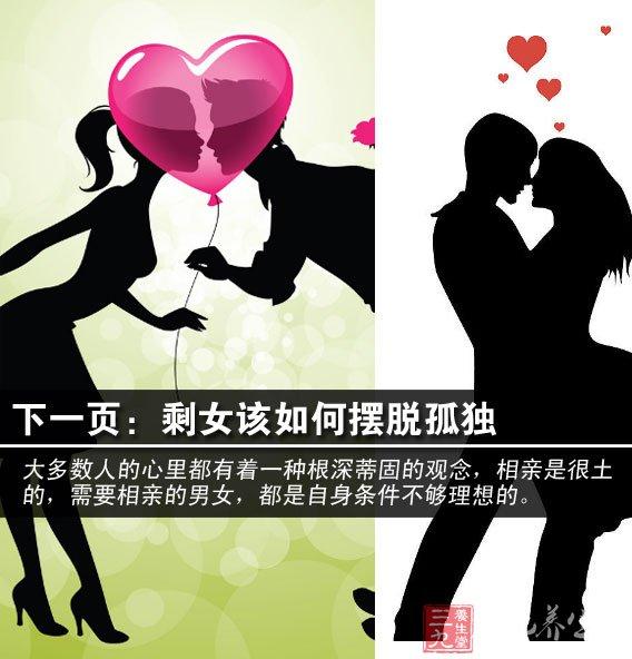 情人节将至 剩男剩女如何摆脱孤独感