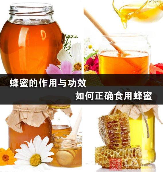 蜂蜜的作用与功效 如何正确使用蜂蜜