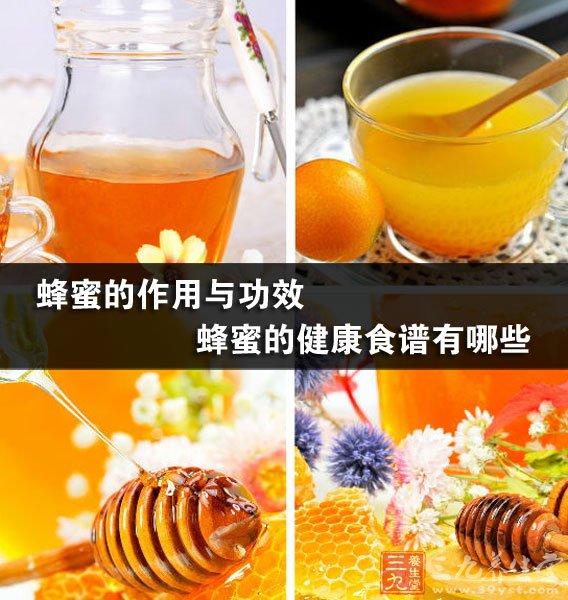 蜂蜜的作用与功效 蜂蜜的健康食谱有哪些