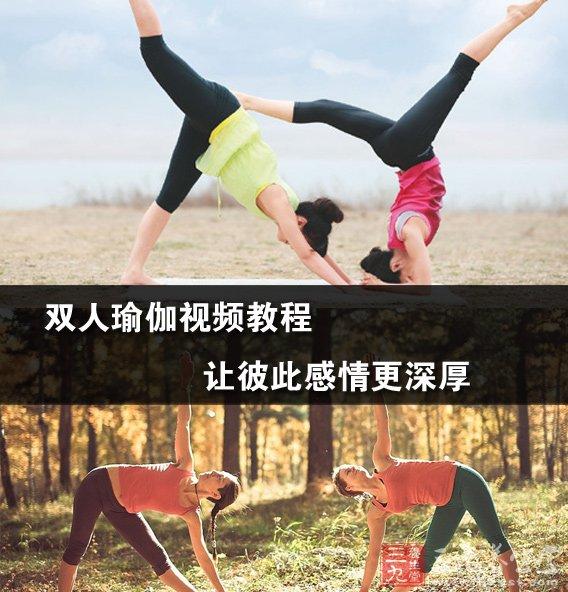 双人感情教程瑜伽让彼此视频更深厚体殴视频字写图片