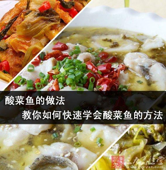 酸菜鱼的做法 教你如何快速学会酸菜鱼的方法