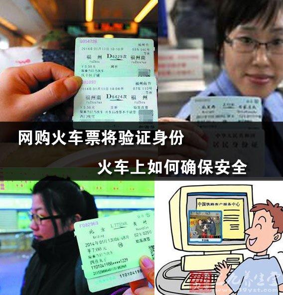 网火车票身份�_网普通火车票可以刷身份证进站吗?-