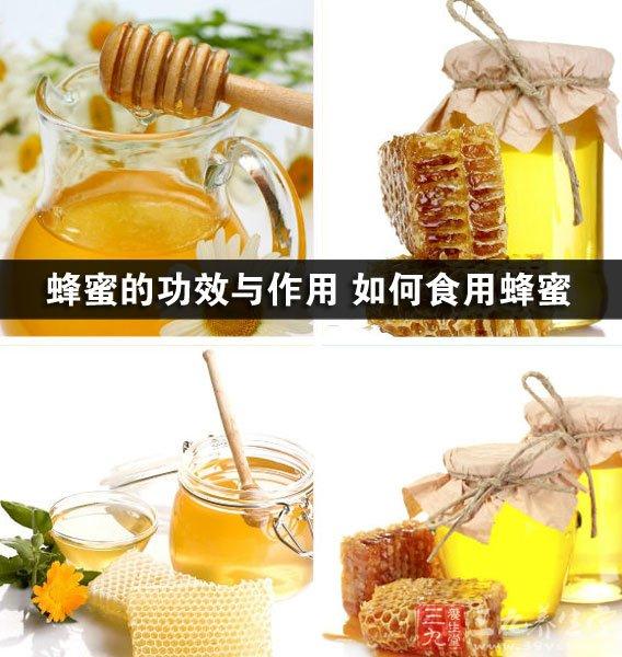 蜂蜜的功效与作用 如何食用蜂蜜