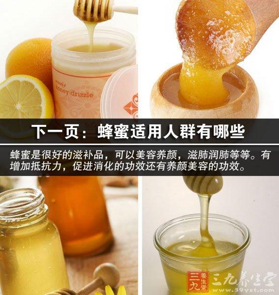 蜂蜜还有杀菌的作用