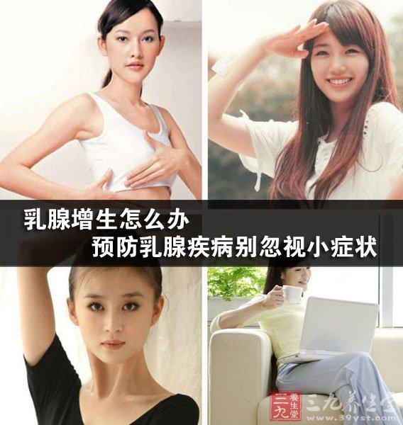 乳腺增生怎么办预防乳腺疾病别忽视小症状 三