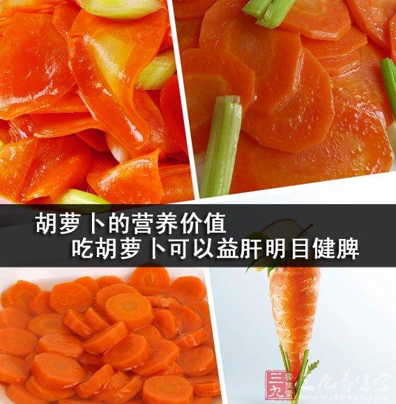 胡萝卜的营养价值 吃胡萝卜可以益肝明目健脾