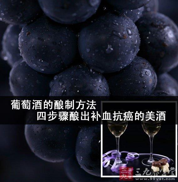 葡萄酒的酿制方法 四步骤酿出补血抗癌的美酒