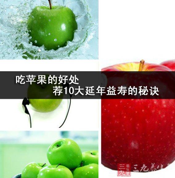 苹果的保健作用