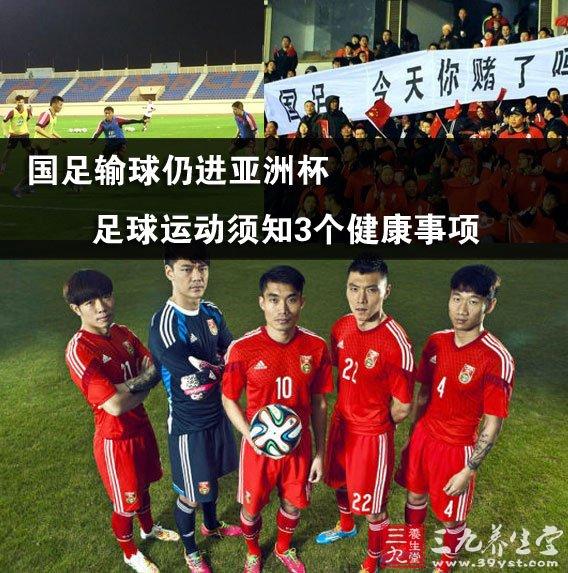 国足输球仍��.���,��k_国足输球仍进亚洲杯 足球运动须知3个健康事项