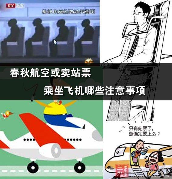 乘坐飞机哪些注意事项