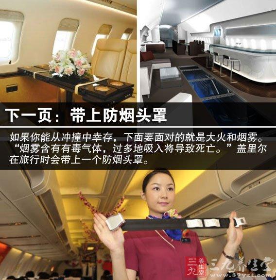 上飞机后,数一数自己的座位与出口之间隔着几排