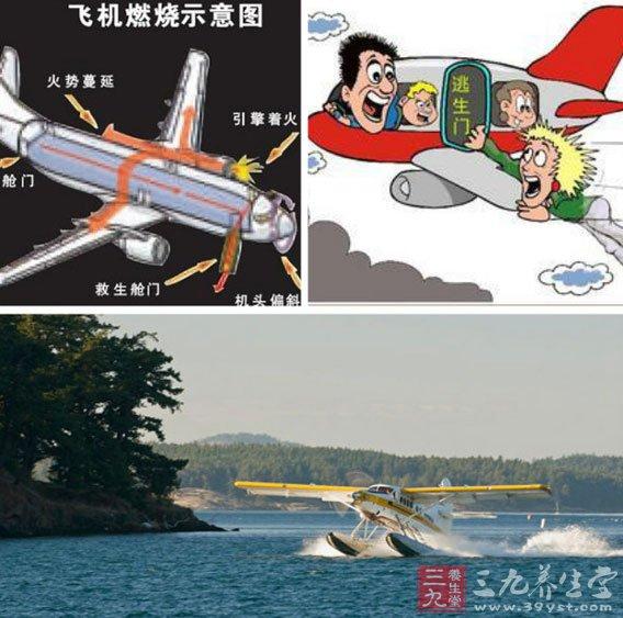 坐飞机如何应对空难(3)