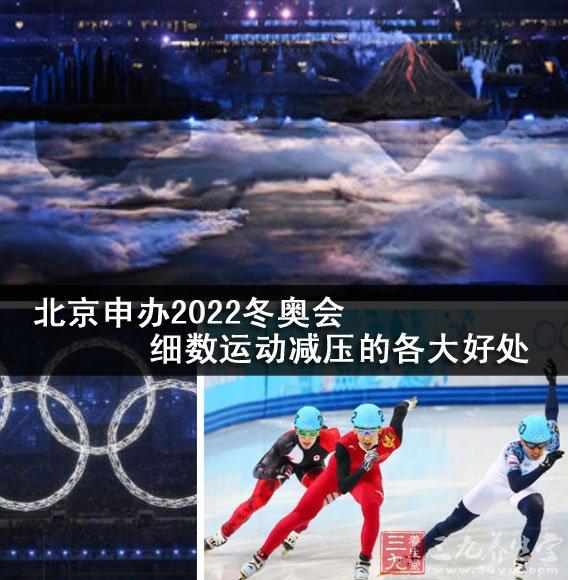 北京申办2022冬奥会 细数运动减压的各大好处
