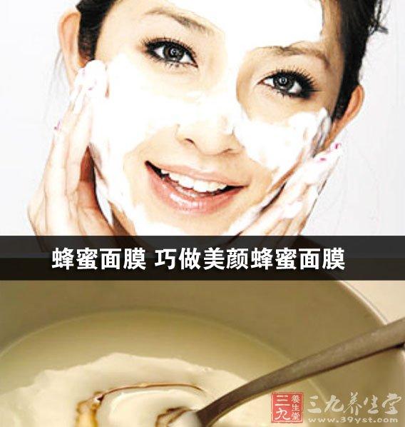 蜂蜜酸奶面膜