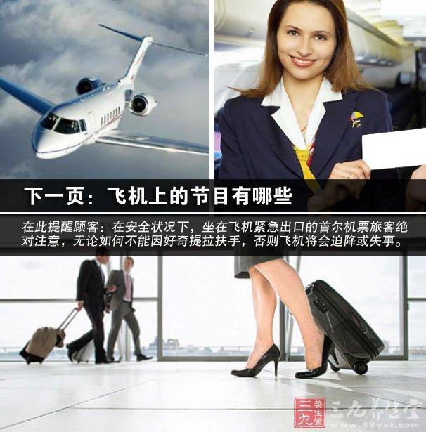 随着飞机的上升,耳朵会因高空压力而不舒服,嚼片口香糖或吃东西