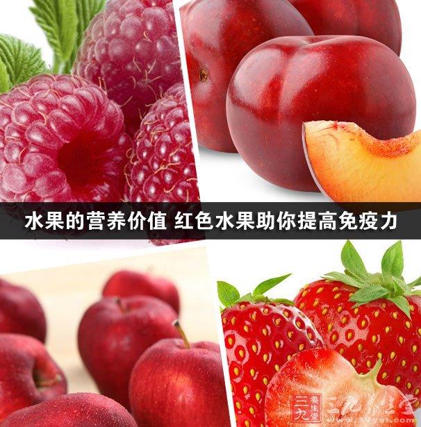 水果的营养价值 红色水果助你提高免疫力