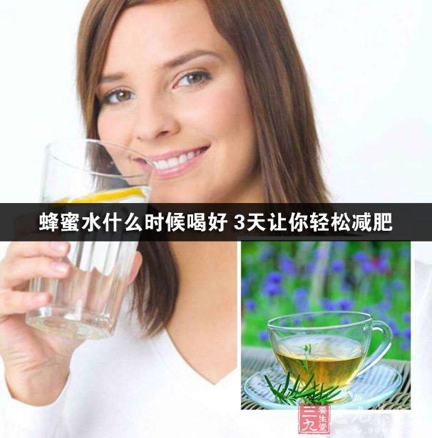 蜂蜜水什么时候喝好 3天让你轻松减肥