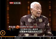 20140323北京卫视养生堂:宋祚民讲小儿推拿方法