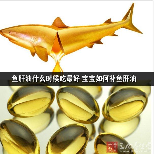 鱼肝油什么时候吃最好