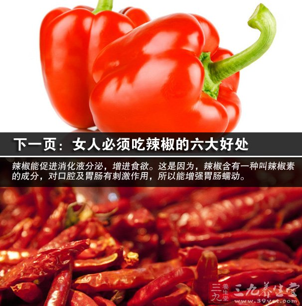 8类人群不能吃辣(5)