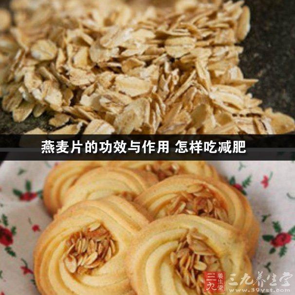燕麦片怎么吃减肥_燕麦片】燕麦片减肥燕麦片怎么吃燕麦片的营