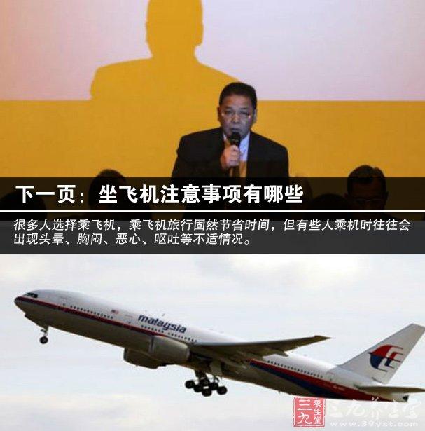 坐飞机注意事项有啥 马航坠机依据