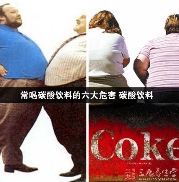 碳酸饮料引起的肥胖怎么减图片