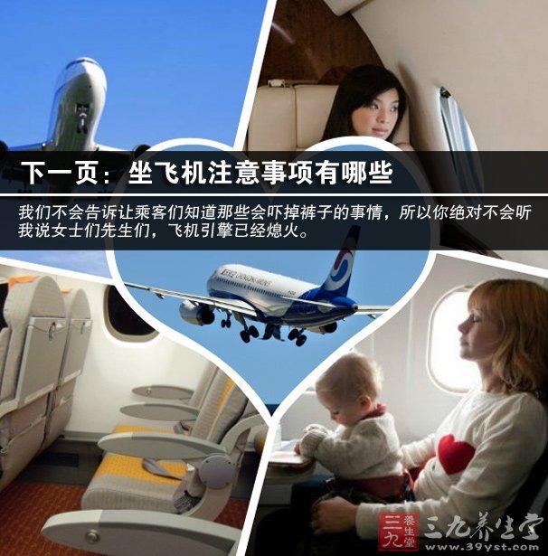 细数坐飞机注意事项 马航客机失联事件