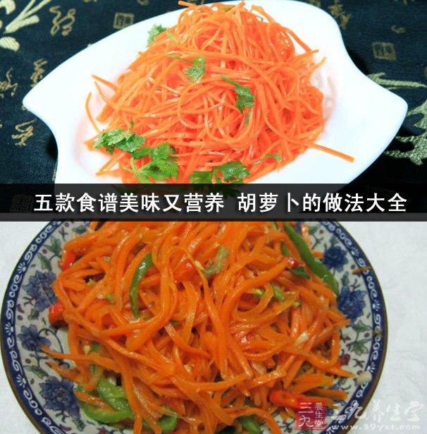 五款食谱美味又营养 胡萝卜的做法大全