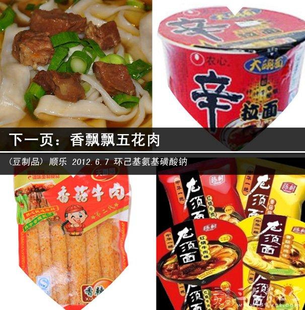香菇牛肉调味面制品