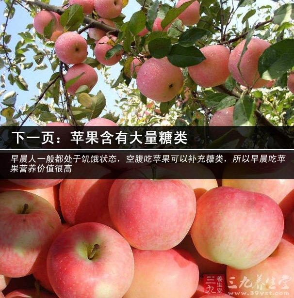 早上空腹的时候可以吃苹果