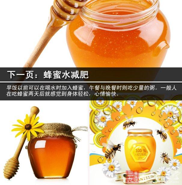 蜂蜜是可以减肥的