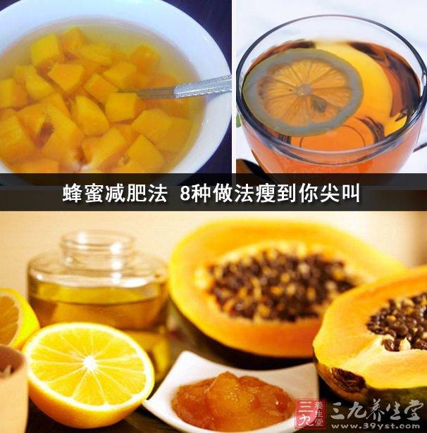 蜂蜜减肥法 8种做法瘦到你尖叫