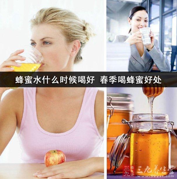 蜂蜜水什么时候喝好 春季喝蜂蜜好处