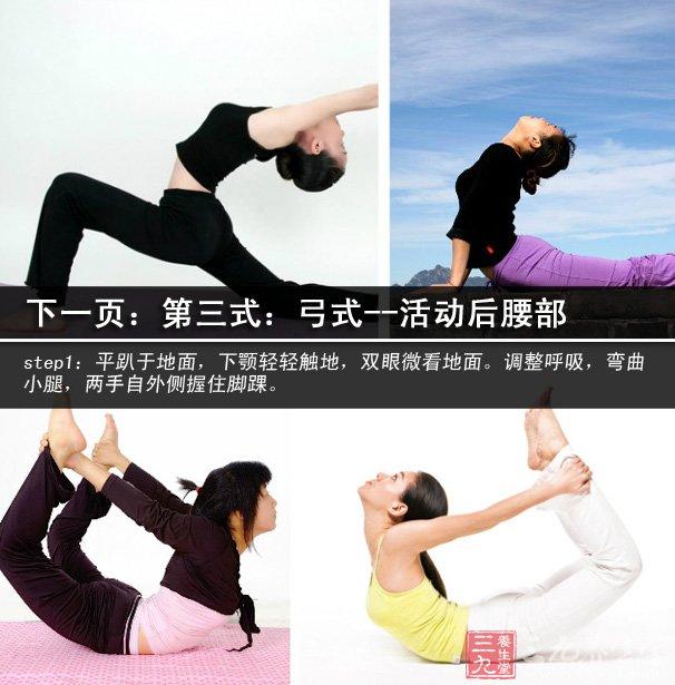 瑜伽社招新宣传海报