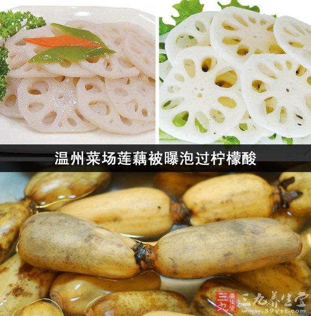温州菜场莲藕被曝泡过柠檬酸