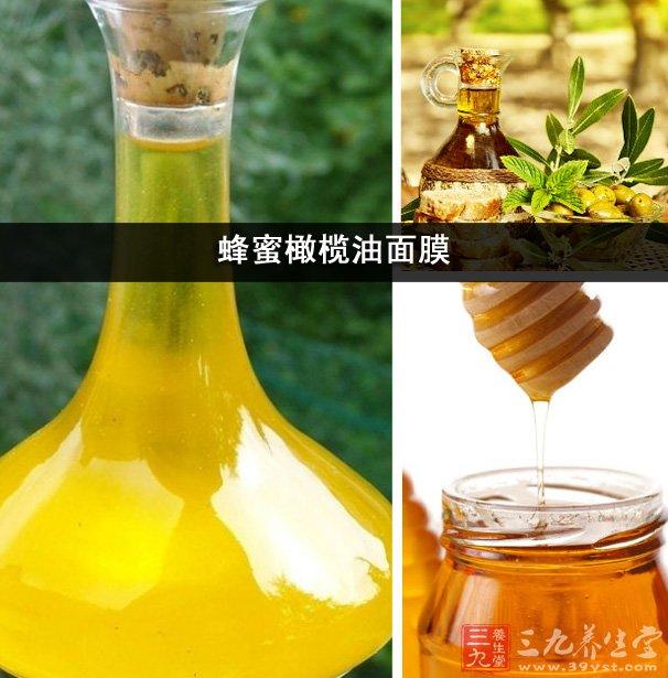 蜂蜜橄榄油面膜