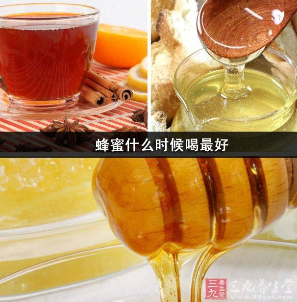蜂蜜什么时候喝最好