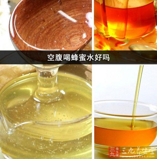 空腹喝蜂蜜水好吗