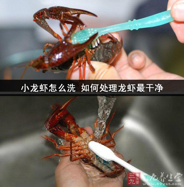 小龙虾清理步骤图解